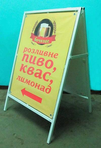 штендер купить киев